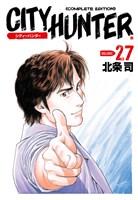 シティーハンター 27巻