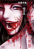 屍牙姫 分冊版 1