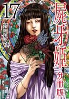屍牙姫 分冊版 17