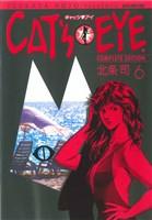 CAT'S EYE 6巻
