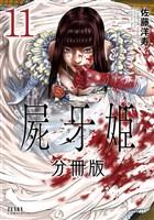 屍牙姫 分冊版 11
