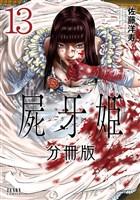屍牙姫 分冊版 13