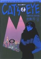 CAT'S EYE 8巻