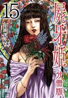 屍牙姫 分冊版 15