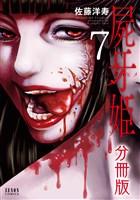 屍牙姫 分冊版 7