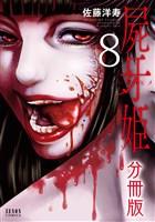 屍牙姫 分冊版 8