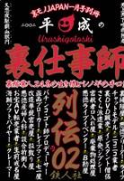 裏モノJAPAN★裏仕事師★裏稼業人24名の生き様とシノギの手口
