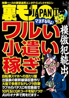 裏モノJAPAN 2016年11月号 ★特集 模倣犯続出! ワルい小遣い稼ぎ