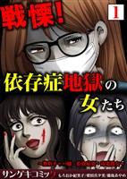 戦慄!依存症地獄の女たち~整形キャバ嬢・拒食症妻・毒電波女~【合本版】1
