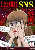 【公開】SNS【処刑】~勘違い女がハマった見栄っ張り地獄~1
