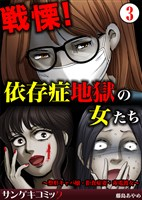 戦慄!依存症地獄の女たち~整形キャバ嬢・拒食症妻・毒電波女~3
