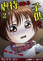 【分冊版】虐待される子供たち~難病、孤児、狂った家族2