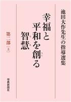 池田大作先生の指導選集 幸福と平和を創る智慧 第二部[上]