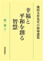 池田大作先生の指導選集 幸福と平和を創る智慧 第一部[下]