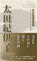 川柳作家ベストコレクション 太田紀伊子
