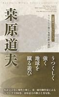 川柳作家ベストコレクション 桑原道夫