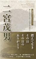 川柳作家ベストコレクション 二宮茂男