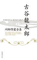 川柳作家全集 古谷龍太郎