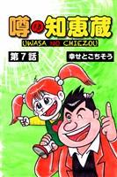 噂の知恵蔵 第7話