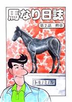 馬なり日誌 第2話