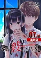 永遠に殺されつづける夏 第7話【単話版】