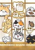 猫ねこシェアハウス day/13&14