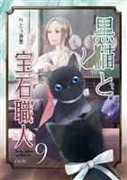 黒猫と宝石職人 case9