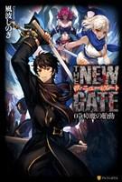 THE NEW GATE07 瘴魔の胎動