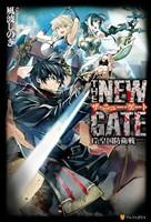 THE NEW GATE17 皇国防衛戦