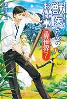 獣医さんのお仕事in異世界7