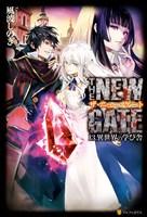 THE NEW GATE13 異世界の学び舎
