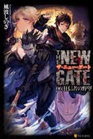 THE NEW GATE06 狂信者の野望