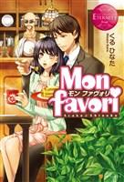 Mon favori ~モン・ファヴォリ~