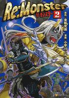 Re:Monster 【コミック】2