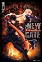 THE NEW GATE02 亡霊平原