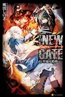 THE NEW GATE18 聖地攻略戦