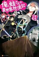 俺と蛙さんの異世界放浪記4