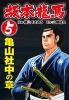 坂本龍馬(5)