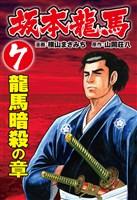 坂本龍馬(7)