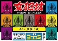 【ヨココミ】女犯坊(7)