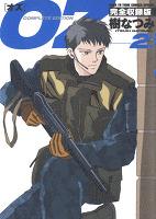 OZ 完全収録版 2巻
