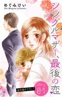 Love Silky シングルマザー、最後の恋 story01