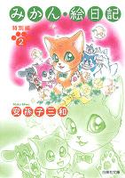 みかん・絵日記 特別編 2巻