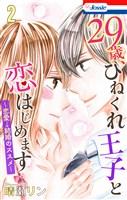 【おまけ描き下ろし付き】29歳、ひねくれ王子と恋はじめます~恋愛→結婚のススメ~ 2巻