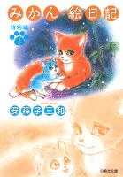 みかん・絵日記 特別編 1巻