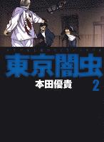 東京闇虫 2巻