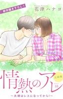 Love Silky 情熱のアレ 夫婦編 ~夫婦はレスになってから!~ story10
