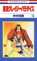 東京クレイジーパラダイス 13巻