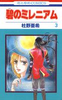 碧のミレニアム 3巻