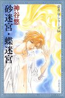 砂迷宮・蝶迷宮 -京&一平シリーズ 4-